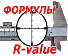 """Перейти к разделу """"Попытка вывода формулы R-value коврика, теплоизоляционные свойства которого неизвестны"""""""