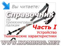 Комбриг: Справочник по треккинговым палкам, часть 1 (устройство, технические характеристики)